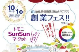 トモニSunSunマーケット