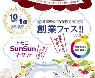 『創業フェス!! Vol.3』 出店のお知らせ